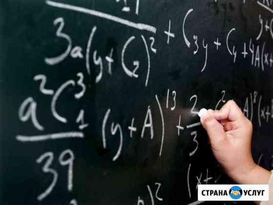 Репетитор по математике для школьников, студентов Улан-Удэ