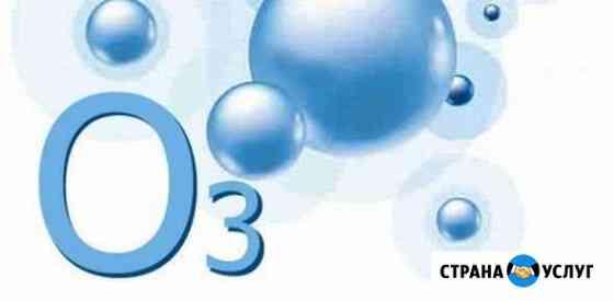 Дезинфекция (озонирование ) удаление запахов Чита