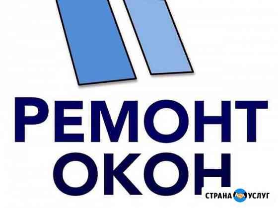 Ремонт пластиковых Окон и Дверей любой сложности Петропавловск-Камчатский