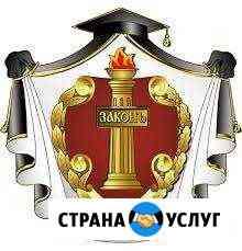 Адвокат Переславль-Залесский