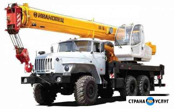 Услуги автокранов 16, 25, 30, 50 тонн Иваново