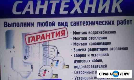 Сантехническое обслуживание Каменск-Уральский
