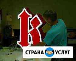 Объемные световые буквы Мурманск