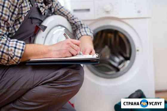 Ремонт стиральных машин в Калуге Калуга