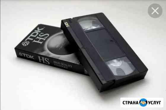 Оцифровка видеокассет Петропавловск-Камчатский