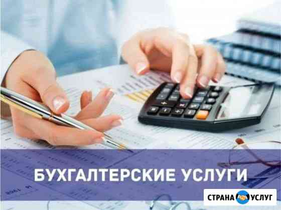 Услуги бухгалтера Горно-Алтайск