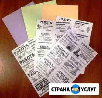 Печать листовок А4 ч/б Астрахань