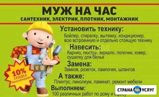 Сантехник, электрик, плиточник, сборщик мебели и д Уфа
