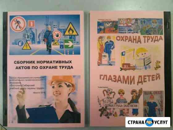 Обучение вопросам охраны труда, птм, гоичс Иркутск
