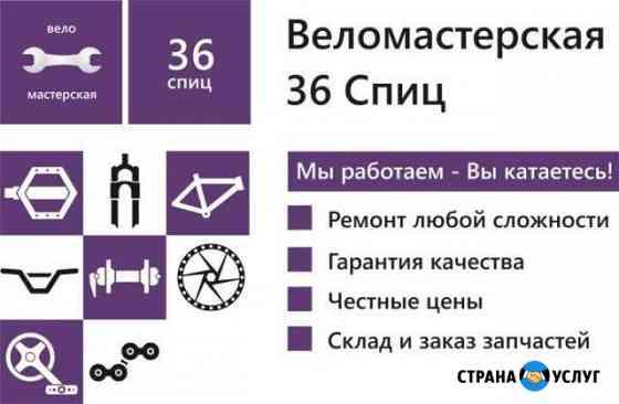 Веломастерская 36 Спиц. Ремонт велосипедов. Абакан Абакан