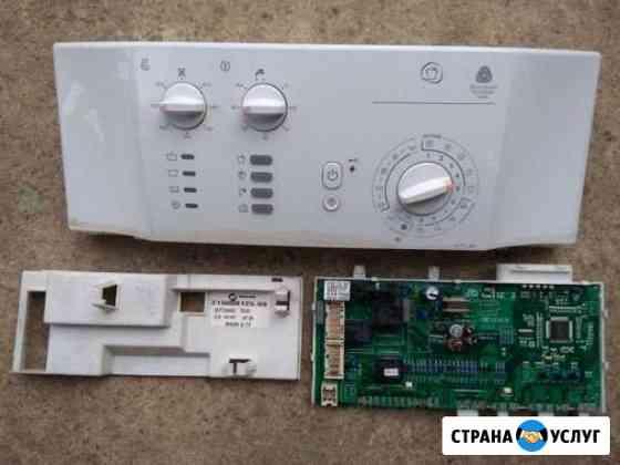 Ремонт стиральных машин, холодильников, посудомоеч Черкесск