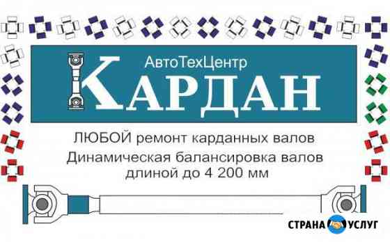 Ремонт и балансировка карданных валов Черкесск