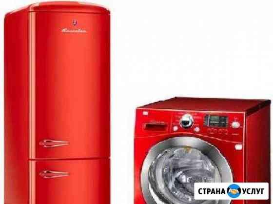Ремонт холодильников и стиральных машин Петропавловск-Камчатский