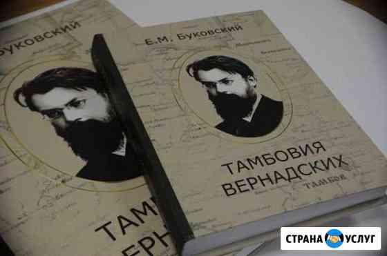 Фотопродукция и полиграфия Тамбов