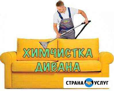 Химчистка мягкой мебели Великий Новгород