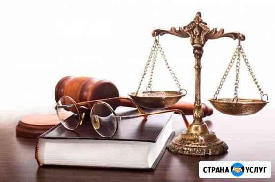 Юридические услуги Нерюнгри