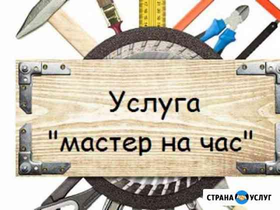 Мастер на час ремонт квартир Плиточные работы Омск