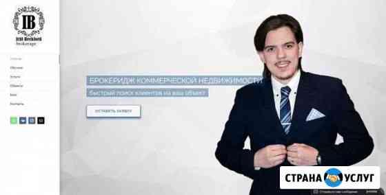 Создание сайтов срочное быстрое в короткие сроки Иркутск