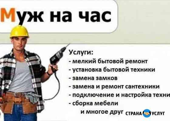 Мастер на час Вологда
