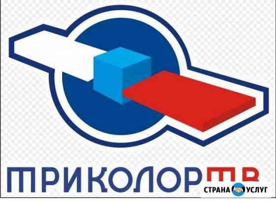 Триколор,НТВ, Телекарта, МТС, интернет, настройка Йошкар-Ола