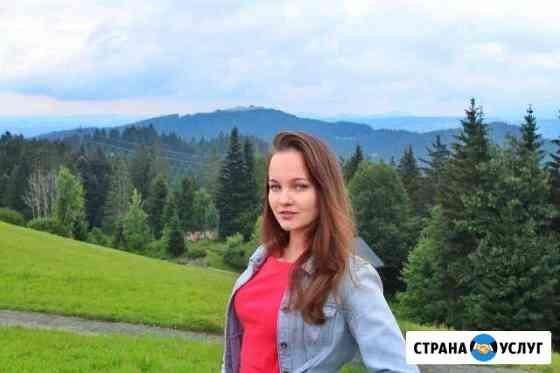 Репетитор по английскому и немецкому Нижний Новгород