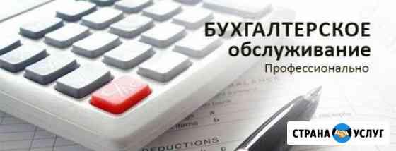 Бухгалтерское сопровождение и бухгалтерские услуги Краснодар