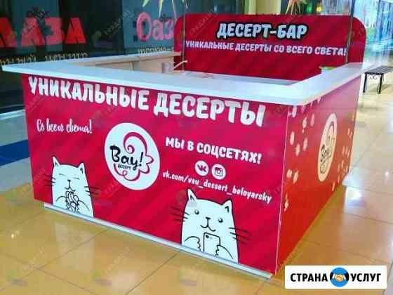 Баннеры, самоклеющаяся пленка, интерьерная печать Нижневартовск