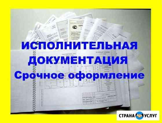 Исполнительная документация Оренбург Оренбург