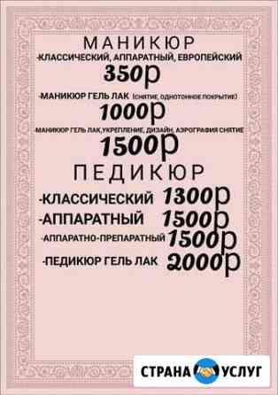 Маникюр Королев