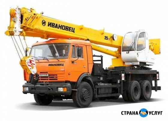 Аренда автокрана 31 метр 25 тонн Кущевская