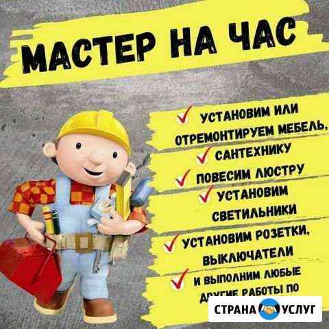 Мастер на час/Муж на час/ Все районыгорода Томск