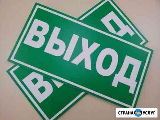 Адресные таблички Хабаровск
