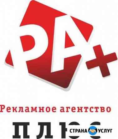 Рекламное агентство плюс Липецк