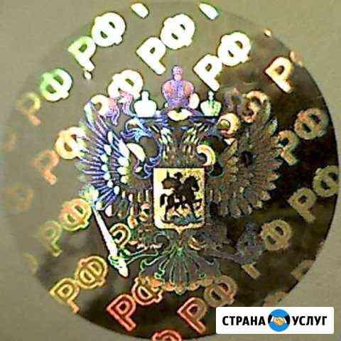 Голограмма в ассортименте Ульяновск