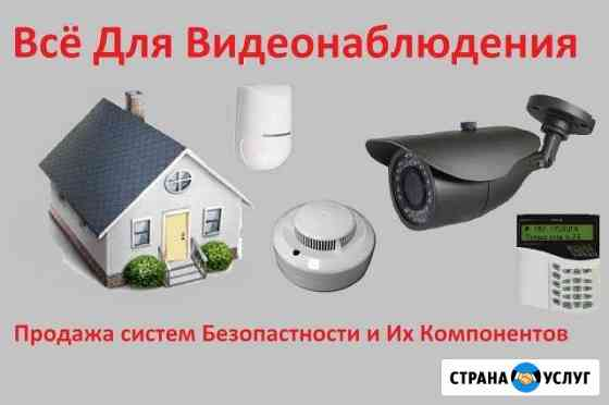 Всё для Видеонаблюдения Брянск