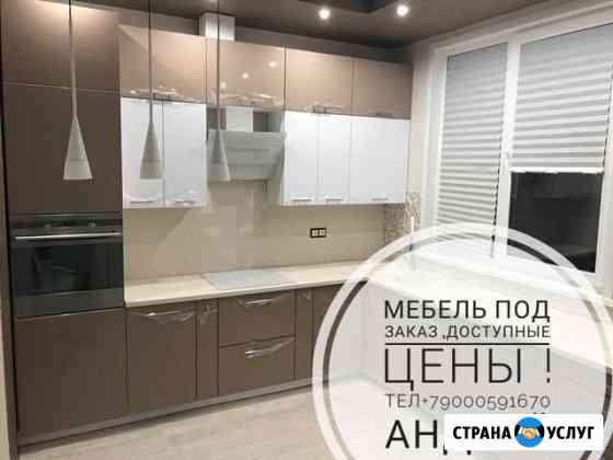 Мебель под заказ Кемерово Кемерово