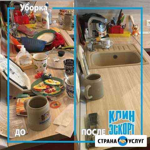 Генеральная уборка квартир и коттеджей Курган