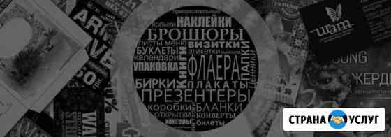 Дизайн полиграфии Симферополь
