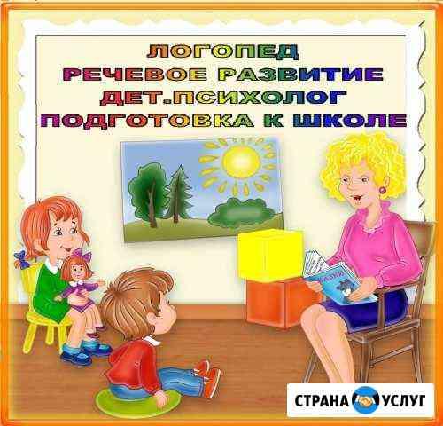 Логопед Саратов