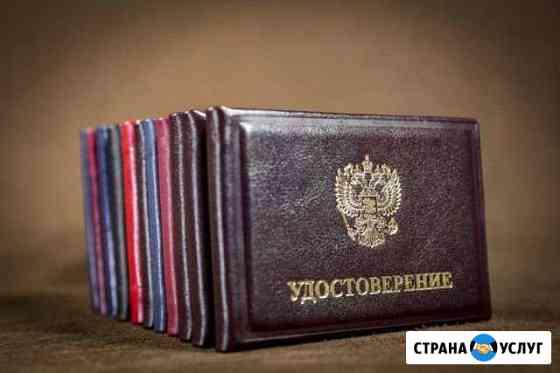 Обучение, документы, рабочие специальности Якутск