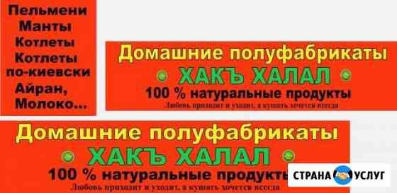 Домашние Полуфабрикаты Сары-Тюз