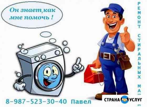 Ремонт стиральных и посудомоечных машин Пенза
