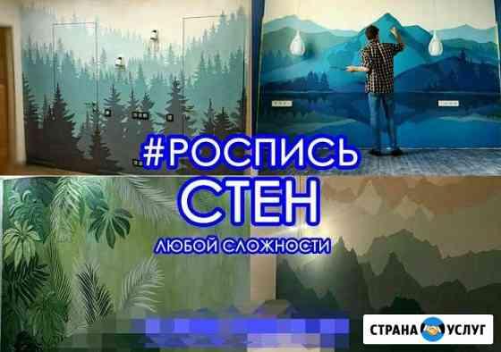 Искусство Томск
