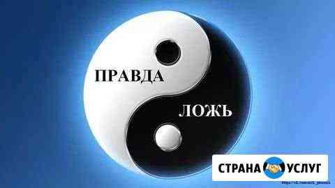 Детекции лжи Рыбинск