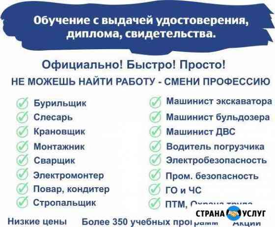 Обучения, курсы по рабочим профессиям Нижний Новгород