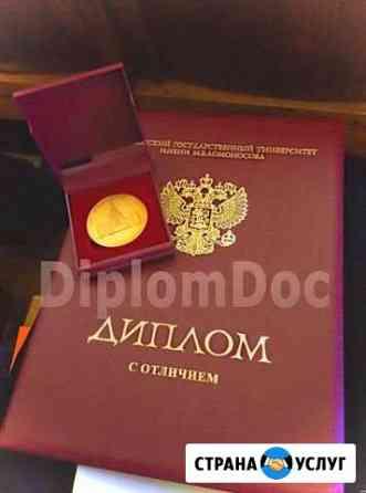 Диплом аттестат помощь гознак гарантия Нижний Новгород