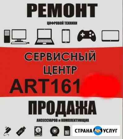 Ремонт телефонов планшетов ноутбуков Таганрог