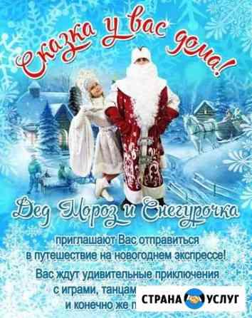 Услуги Деда Мороза и Снегурочки на дом Березники