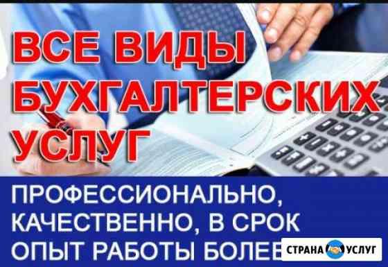 Бухгалтерские услуги, Аудит Тюмень