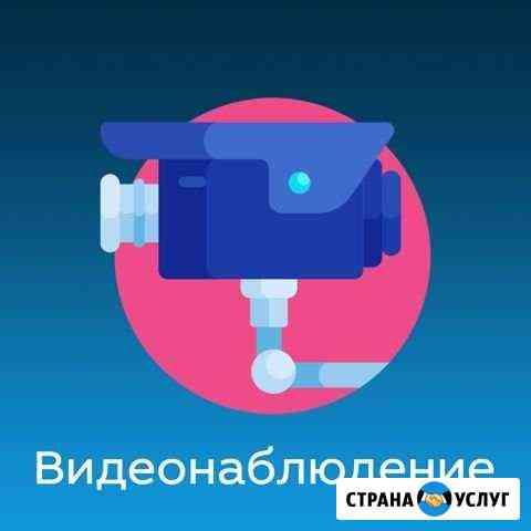 Видеонаблюдение установка, контроль за имуществом Киров